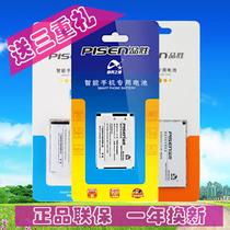 品胜 HTC Hero G3电池 A6262 多普达A6288 T5399 TWIN160手机电板 价格:38.00