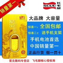 飞毛腿 三星U100 D830 E840 E848i U308 U600 U608 X820 X828电池 价格:29.00