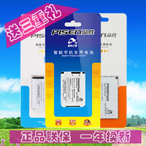 品胜 诺基亚6066 6088 6100 6101 6102 6103 6131手机电池 价格:28.00