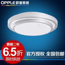 欧普照明 专柜正品 卧室吸顶灯书房灯 餐厅灯具 28W 40W 83W朗月 价格:109.85