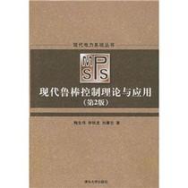 包邮正版现代电力系统丛书:现代鲁棒控制理论与应用/书籍 图书 价格:33.40