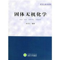 正版包邮家/研究生教学用书:固体无机化学/张克立著/全新1 价格:31.70