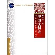 正版包邮家/中国法制史/张晋藩编/全新1 价格:22.60