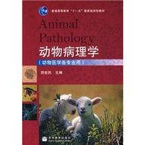 正版包邮家/动物病理学(动物医学各专业用)/普通高等教育全新2 价格:30.10