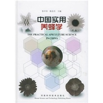 正版包邮家/中国实用养蜂学/张中印,陈崇羔编/全新1 价格:60.00