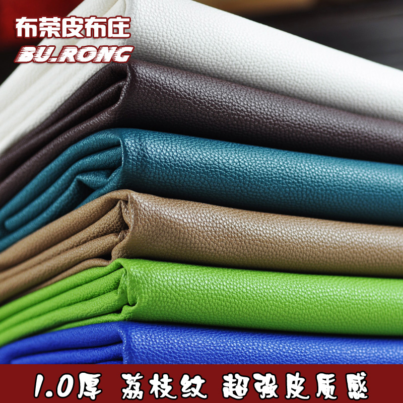 QX8502 半PU荔枝纹 皮革 面料 1.0厚人造革 沙发皮料 软包硬包 价格:20.80