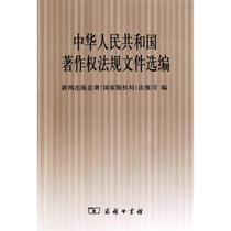 中华人民共和国著作权法规文件选编 新闻出版总署国家版权局法规 价格:15.30