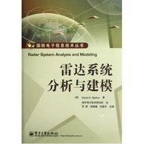 雷达系统分析与建模/国防电子信息技术丛书 (美)巴顿|译者: 价格:56.84