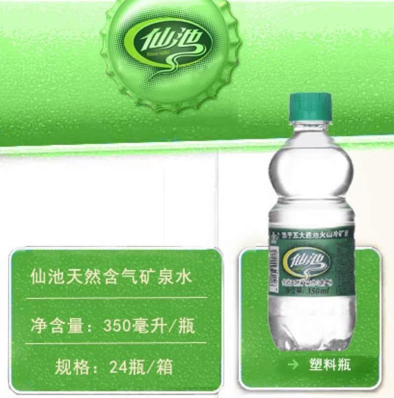 五大连池仙池天然含气矿泉水350ml×24瓶/箱 上海专车配送免运费 价格:3.50