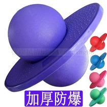 防爆成人跳跳球正品加厚活力舞吧健身球减肥球儿童蹦蹦球送大气筒 价格:29.00