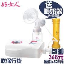 好女人2108Z电动吸奶器 自动吸乳器 挤奶器 开奶器 电动+手动两用 价格:368.00