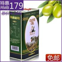 国庆团购福利希腊进口阿格利司纯橄榄油食用4L升 总代直发2桶包邮 价格:179.80