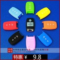 起亚 K2 K3 K5 狮跑 智跑 秀尔 索兰托 新佳乐 专用 硅胶钥匙包套 价格:9.80