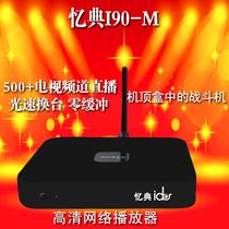 忆典 I90-M wifi高清无线播放器  高清硬盘 P4P 网络电视机顶盒 价格:168.00