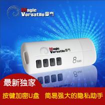 摩奇 独家硬件加密U盘 优盘 16G 移动硬盘 密码碟 按键加密 包邮 价格:240.00
