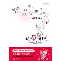 【正版包邮】怀孕时代/小茜著小茜绘 价格:12.00