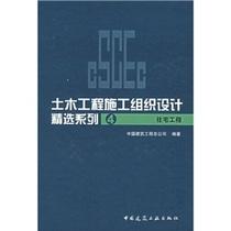 【正版建筑】土木工程施工组织设计精选系列4:住宅工程 /中国建 价格:91.30