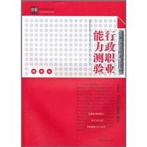 公务员录用考试用书:行政职业能力测验(拓能版) /陈向阳,邓 价格:46.40