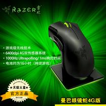 包邮送礼雷蛇Razer Mamba 4G 曼巴眼镜蛇无线双模游戏激光鼠标 价格:749.00