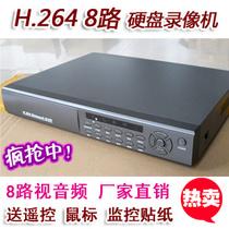 8路硬盘录像机 八路H.264 DVR 网络手机监控录像机 价格:238.00