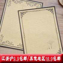 纸先生 欧式复古牛皮纸系列创意信纸 繁花似锦 复古信笺 8张入 价格:4.16