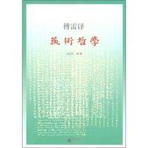 艺术哲学/(法)丹纳,傅雷译正版书籍 价格:22.00