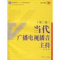 当代广播电视播音主持(第二版)/吴郁正版书籍 价格:27.60