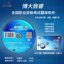 中级经济师(运输-铁路)/博大致睿R/学习题库/注册卡 价格:133.00