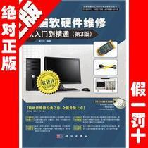 [计算机]正版新书电脑软硬件维修从入门到精通第3版附DVD光盘1张 价格:46.98