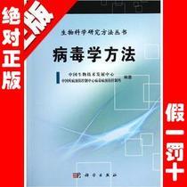 [医学]正版新书/病毒学方法 价格:63.48
