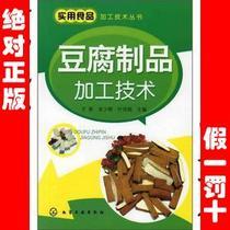 [工业技术]正版新书/实用食品加工技术丛书豆腐制品加工技术 价格:19.28