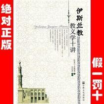 [哲学宗教]正版新书/伊斯兰教教义学十讲/刘世英/热销 价格:12.78