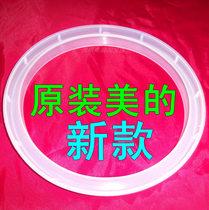 美的电压力锅密封圈PCS5011 5012B PCJ6013 双层厚密封圈原厂配件 价格:13.00