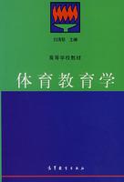 体育教育学 刘清黎 高等教育出版社 1994 价格:50.00