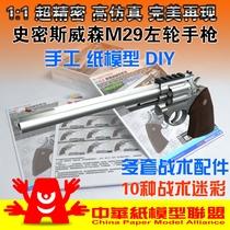 【精装杂志】1:1枪械史密斯威森M29左轮手枪 纸仙儿纸模型手工DIY 价格:6.88