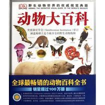 动物大百科(精) (英)大卫·伯尼|译者 价格:299.20