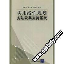 实用线性规划方法及其支持系统(附-rom一张) 价格:48.00