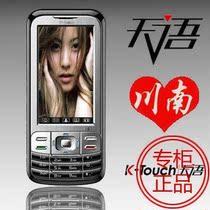 K-Touch/天语 E51 300万 16:9宽屏 JAVA 全新 正品 现货 价格:160.00