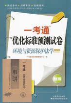 自考试卷00228 环境与资源保护法学一考通优化标准预测试卷+串讲 价格:6.00