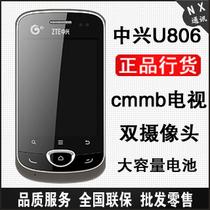 ZTE/中兴 U806 电容屏 CMMB电视双摄像头 安卓智能移动3G手机批发 价格:99.00
