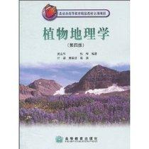 正版新书满29包邮/ 植物地理学(第4版) /武吉华/高等教育出版社 价格:31.50