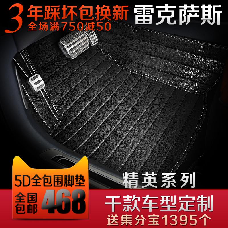 雷克萨斯全包围汽车脚垫ES350 LX570CT200H LS400 GX460GS250脚垫 价格:468.00
