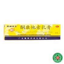 【顺峰】 酮康他索乳膏顺峰康王 10克 用于皮肤浅表真菌感染 价格:6.80