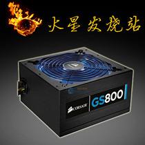 海盗船 GS800 CMPSU-800GCN 额定800W  上海实体店 价格:760.00