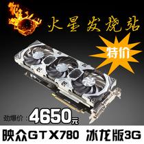 Inno3d/映众GTX780 冰龙版3G GDDR5显卡 双背板 行货 包顺丰 价格:4699.00