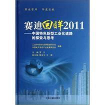 【21省包邮】赛迪回眸2011:中国特色新型工业化道路的探索与思考 价格:75.60