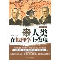 【21省包邮】人类在地理学上的发现 盛文林  编 北京工业大学出版 价格:24.60