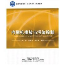 【21省包邮】国防特色教材(动力机械及工程热物理):内燃机排放 价格:33.10