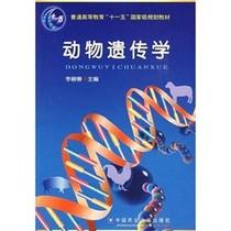 """【21省包邮】动物遗传学/普通高等教育""""十一五""""国家级规划教材 价格:29.50"""