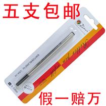 正品 毕加索笔芯0.5mm/0.7mm 毕加索宝珠笔笔芯 picasso签字笔芯 价格:5.50